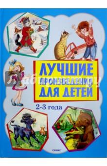 Лучшие произведения для детей 2-3 года фото