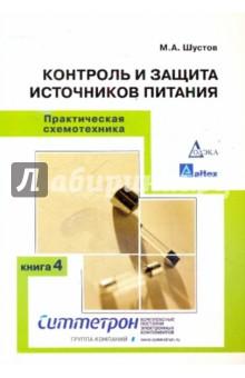 Практическая схемотехника: Контроль и защита источников питания. Кн. 4