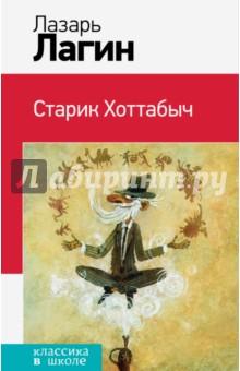 Старик ХоттабычСказки отечественных писателей<br>В книгу включена знаменитая повесть-сказка Л. Лагина Старик Хоттабыч.<br>Для среднего школьного возраста.<br>