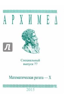 Архимед. Математические соревнования. Спец. выпуск 77. Математическая регата. X класс