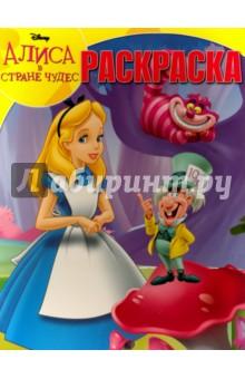 Волшебная раскраска. Классические персонажи Disney (№16041) Эгмонт