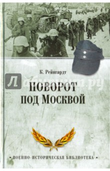 Поворот под МосквойИстория войн<br>6 сентября 1941 года Гитлер подписал директиву о начале наступления на Москву. К этому моменту фюрер и его окружение прекрасно осознавали, что план разгрома СССР в ходе трех, четырехмесячной кампании провален. У нацистов оставался только один шанс победить в затянувшейся войне - мощным ударом овладеть советской столицей. Однако, и этому плану не суждено было сбыться. Классический труд немецкого военного историка рассказывает о том, каким образом победный Восточный поход Гитлера превратился в затяжную кампанию и в декабре 1941 года обернулся катастрофой.<br>
