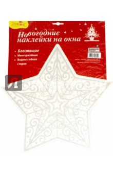 "Новогодние наклейки на окна ""Серебряная звезда"" (WDGX-3023(S)А) Стрекоза"