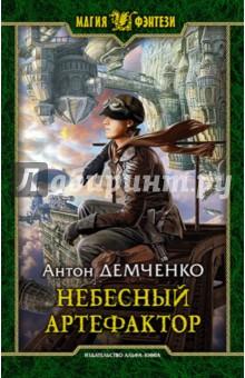 Небесный Артефактор, Демченко Антон Витальевич