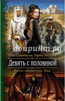 Девять с половиной, Славачевская Юлия Владимировна, Рыбицкая Марина Борисовна