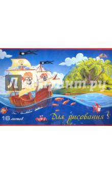 """Тетрадь для рисования, 16 листов """"Пиратский корабль"""" (С3607-07) АппликА"""