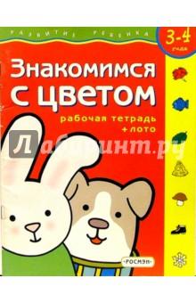 Гаврина Светлана Евгеньевна Знакомимся с цветом. Для детей 3-4 лет. (с обучающим лото)