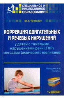 Коррекция двигательных и речевых нарушений у детей с ТНР методами физического воспитания