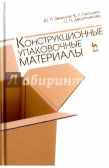 Конструкционные упаковочные материалы. Учебное пособие