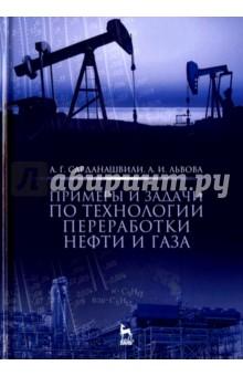 Примеры и задачи по технологии переработки нефти и газаХимические науки<br>В книге приведены примеры и задачи по курсу Технология переработки нефти и газа, относящиеся к процессам первичной переработки нефти (физические свойства нефтей и нефтепродуктов, перегонка и ректификация), к процессам теплообмена, разделения неоднородных систем, деструктивной переработке нефти и газа и др. Пособие предназначено для студентов вузов и ссузов, обучающихся по направлениям подготовки и специальностям, входящим в УГС Химические технологии. Также может служить практическим руководством для инженерно-технических работников нефтеперерабатывающих заводов.<br>3-е издание, стереотипное.<br>