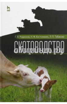 Скотоводство. УчебникЗоология<br>В учебники освещены вопросы происхождения крупного рогатого скота, конституции, экстерьера и интерьера, молочной и мясной продуктивности, дана характеристика пород, воспроизводства стада и выращивания ремонтного молодняка, технологии производства молока и говядины, подробно раскрыты племенной работы в скотоводстве. Настоящий учебник предназначен для подготовки студентов аграрных высших учебных заведений по направлению подготовки Зоотехния (квалификация бакалавр) и Зоотехния (квалификация магистр). Вместе с тем, он может быть использован для подготовки студентов по другим специальностям, а также специалистами, работающими в сельскохозяйственном производстве. <br>Гриф: Допущено Министерством сельского хозяйства РФ в качестве учебника для студентов высших аграрных учебных заведений, обучающихся по направлению подготовки Зоотехния<br>