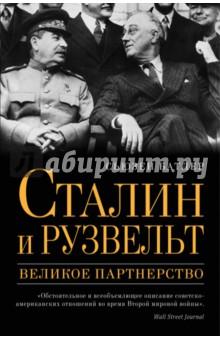 Сталин и Рузвельт. Великое партнерствоИстория войн<br>Эта книга - наиболее полное на сегодняшний день исследование взаимоотношений двух ключевых персоналий Второй мировой войны - И.В. Сталина и президента США Ф.Д. Рузвельта. Она о том, как принимались стратегические решения глобального масштаба. О том, как два неординарных человека, преодолев предрассудки, сумели изменить ход всей человеческой истории.<br>Среди многих открытий автора - ранее неизвестные подробности бесед двух мировых лидеров на полях Тегеранской и Ялтинской конференций. В этих беседах и в личной переписке, фрагменты которой приводит С. Батлер, Сталин и Рузвельт обсуждали послевоенное устройство мира, кардинально отличающееся от привычного нам теперь. Оно вполне могло бы стать реальностью, если бы не безвременная кончина американского президента. Не обошла вниманием С. Батлер и непростые взаимоотношения двух лидеров с третьим участником Большой тройки - премьер-министром Великобритании У. Черчиллем.<br>