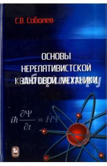 Основы нерелятивистской квантовой механикиФизические науки. Астрономия<br>Учебное пособие посвящено последовательному изложению вопросов нерелятивистской квантовой механики, которые лежат в основе её многочисленных приложений. Рассматриваются корпускулярно-волновые свойства микрообъектов, математический аппарат и аксиоматика квантовой механики, уравнение Шрёдингера и его основные следствия, одномерное движение и движение частицы в центрально-симметричном поле, приближенные методы квантовой механики, спин электрона и ряд обусловленных им эффектов, системы тождественных частиц, периодическая система элементов Д.И. Менделеева, некоторые вопросы квантовой теории молекул. Ко всем разделам пособия даны условия практических заданий и ответы к ним.<br>Для студентов бакалавриата и магистратуры, обучающихся по физическим и педагогическим специальностям, а также учителей физики общеобразовательных учреждений, работающих в классах с углубленным изучением дисциплины.<br>