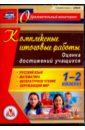 Болотова Елена Анатольевна Комплексные итоговые работы. 1-2 классы. Оценка достижений учащихся (CD)