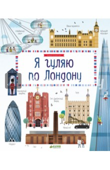 Я гуляю по ЛондонуКультура и искусство<br>3 фишки книги<br>- возраст 6+<br>- энциклопедия Лондона<br>- путеводитель в картинках<br><br>Вестминстер, Кенсингтон, Гайд-парк, Королевский дворец, Хэмптон корт, Тауэр, Виндзор… Какие красивые слова, какие красивые здания… Невероятный Лондон с его красными дабл-декерами и черными кэбами, с его остроконечными башнями и потрясающими дворцами, шикарными парками и королевскими традициями. Все это вы найдете в одной книжке.<br>Это и путеводитель, и энциклопедия, и визуальный словарь для изучения английских слов. <br><br>Гид для родителей:<br>Смотрите эту книжку вместе с детьми. Подсказывайте, рассказывайте, читайте и учите слова вместе. Для тех, кто в школе учит английский язык - эта книга незаменима. А для тех, кто любит путешествовать, Лондон заиграет новыми привлекательными красками. Захочется покататься на втором этаже автобуса, увидеть королеву и сходить в милый зоопарк самого английского города.<br>