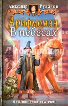 Арифмоман 2. В небесах, Рудазов Александр Валентинович