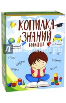 Копилка знаний малыша. Комплект из 3-х книгЗнакомство с буквами. Азбуки<br>Вы держите в руках комплект пособий, которые нацелены на всестороннее развитие вашего малыша. Ведь на практике различные навыки развиваются одновременно! Выполняя творческие игровые задания, ребёнок расширит словарный запас, научится грамотно выражать свои мысли, освоит чтение и потренируется писать первые в своей жизни цифры и буквы.<br>Книги комплекта: Большая книга сказок со всего света, Обо всем для малышей, Моя первая книга знаний. Учим буквы и цифры, тренируем пальчики, читаем слова, говорим правильно<br>