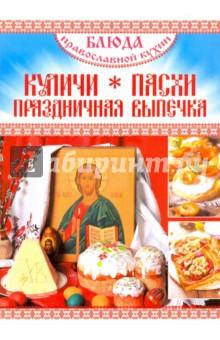 Блюда Православной кухни. Куличи, Пасхи, Праздничная выпечка