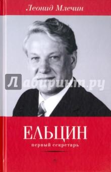 Ельцин. Первый секретарьПолитические деятели, бизнесмены<br>Борис Ельцин, выходец из крестьянской семьи, внук церковного старосты, сын репрессированного, стал одним из руководителей Коммунистической партии, а затем превратился в главного критика существующего в СССР порядка и был избран Президентом посткоммунистической России.<br>