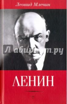ЛенинПолитические деятели, бизнесмены<br>Жизнеописание одного из величайших политиков и стратегов ушедшего века.<br>