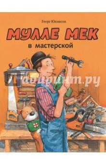 Мулле Мек в мастерскойНаука. Техника. Транспорт<br>Мулле Мек - механик и мастер на все руки, любимый герой книжных серий Мулле Мек - умелый человек и Рассказывает Мулле Мек. <br>Из старых железок и досок Мулле Мек может построить всё что угодно: и машину, и лодку, и самолёт, и новый дом. А помогают ему в этом верные друзья: молоток, отвёртка, клещи и пассатижи, топор, пила, рубанок, струбцина, дрель, шуруповёрт и другие полезные инструменты.<br>Теперь у читателей появилась возможность побывать в святая святых - столярной мастерской Мулле Мека. Мулле как раз наводит в ней порядок, развешивает над верстаком инструменты, раскладывает по коробочкам шурупы и гвозди, а заодно рассказывает читателям о том, какой инструмент как называется, для чего нужен и как устроен. Каков принцип работы рычага и клина, что такое шлиц и гарда, для чего нужен ватерпас - обо всём этом можно узнать из книги Мулле Мек в мастерской.<br>Создатели книг о Мулле Меке - известный шведский писатель Георг Юхансон, автор множества детских книг о науке и технике, и не менее знаменитый художник-иллюстратор Йенс Альбум. Истории о мастере на все руки, механике Мулле Мекке и его собаке Буффе пользуются огромной популярностью у шведских детей вот уже на протяжении 20 лет. Мулле любят не меньше, чем известных героев сказок Астрид Линдгрен.<br>Для детей от 3 до 6 лет.<br>