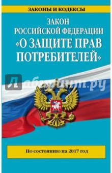 Закон РФ О защите прав потребителей на 2017 год