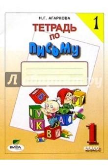 Тетрадь по письму №1. 1 класс. Комплект из 4-х рабочих тетрадей. ФГОС
