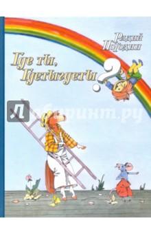 Где ты, Гдетыгдеты?Сказки отечественных писателей<br>В древнем городе Новгороде чудеса происходят на каждом шагу. Здесь живут золотисто-рыжий жеребёнок Мишка, который cо всеми здоровается, мышонок Терентий, который любит рисовать всё, что летает, сказочные шныри и мормыши, которые вовремя приходят на помощь, и удивительные тыквы, которые могут расти не вверх, а вниз. Друзья пережили за лето множество приключений и даже опасностей: нашли клад, прогнали разбойников, оживили мифологического зверя Индрика, кувыркались в облаке, спасли от беды мамонтёнка Гдетыгдеты и перевоспитали грубияна Вовку Попугаева.<br>Авторская сказка Радия Погодина Где ты, Гдетыгдеты? рассчитана на две группы читателей: детей и их родителей. Она многослойна, написана на вырост и необыкновенно привлекательна мудростью и чистотой образов и мыслей. В уста героев вложены простые и естественные, но очень важные нравственные истины.<br>Сказка будет интересна даже самым нетерпеливым читателям, которым не под силу одолеть большую книгу: она разбита на микросказки, в каждой из которых есть свой увлекательный сюжет.<br>Рекомендуется для семейного чтения и рассматривания прекрасных иллюстраций художника Эдуарда Гороховского.<br>Ля старшего дошкольного и младшего школьного возраста.<br>