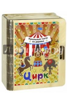 Настольный кукольный театр Цирк (IG0053)Кукольный театр<br>Цирк всегда любили и будут любить дети всех возрастов, а цирк, который сможет уместиться на любом столе приведет восторг любого ребенка. Кукольный настольный театр выполнен в виде красивой деревянной коробочки, в которой притаились артисты цирка. На ламинированных вкладышах есть текст интересной сказки, а значит, можно устроить настоящее театральное представление.<br>Комплект: деревянная коробка, текст сказки, 7 настольных кукол.<br>Материал: дерево.<br>Сделано в России.<br>