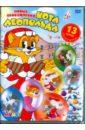 Обложка Новые приключения кота Леопольда (зима) (DVD)