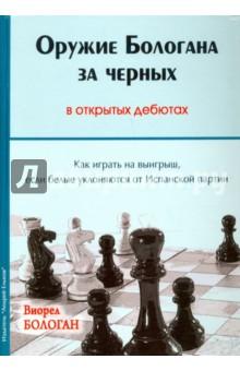 Оружие Бологана за черных в открытых дебютах. Как играть на выигрыш, если белые уклоняютсяШахматы. Шашки<br>Эта книга - репертуар по Бологану за черных на все ответы белых на 1…е5 (кроме Испанской партии). Известный гроссмейстер и теоретик предлагает черным ДВА разных ответа на каждую значимую линию: одну, основанную на общем подходе, и другую - как агрессивное оружие.<br>По сути, это две книги в одной!<br>Если вы согласны играть Испанскую партию за черных, вам следует быть готовым на случай, если белые уйдут в сторону от испанки. Виорел Бологан на всё множество значимых линий со стороны белых накладывает сетку игровых вариантов для черных.<br>