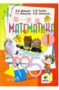 Математика: Учебник-тетрадь для 1 класса начальной школы. В 3-х частях. Часть 1