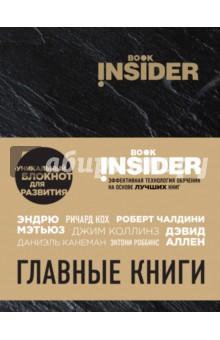 Book Insider. Главные книги (черный) Эксмо-Пресс