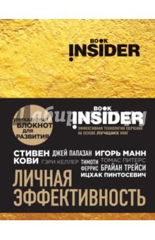Book Insider. Личная эффективность (золото) Эксмо-Пресс