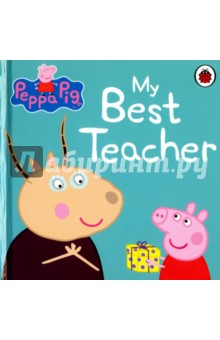 My Best TeacherЛитература на иностранном языке для детей<br>Celebrate teachers with this adorable book brought to you by Peppa Pig!<br>This delightful story shows the many reasons why Peppa loves Madame Gazelle. The perfect end of term present for fantastic teachers everywhere!<br>
