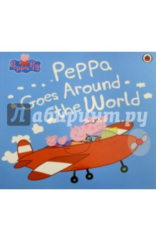 Peppa Goes Around the WorldЛитература на иностранном языке для детей<br>An exciting picture book based on the Peppa Pig special episode, Around the World!<br>In this story, Peppa visits friends located across the globe in her very own aeroplane. With journeys to the South Pole, snowy mountain tops, the jungle and the desert, this is a colourful and action-packed Peppa adventure.<br>