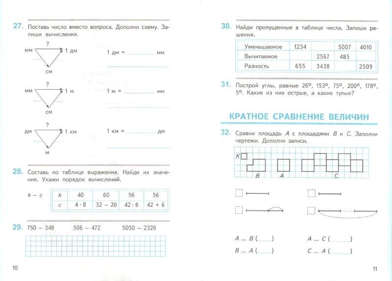 Иллюстрация 1 из 4 для Математика: Учебник-тетрадь для 3 класса четырехлетней началбной школы. В 3-х частях. Часть 3 - Василий Давыдов | Лабиринт - книги. Источник: Лабиринт
