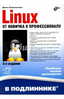 Linux. От новичка к профессионалуОперационные системы и утилиты для ПК<br>Даны ответы на все вопросы, возникающие при работе с Linux: от установки и настройки этой ОС до настройки сервера на базе Linux. Материал книги максимально охватывает все сферы применения Linux от запуска Windows-игр под управлением Linux до настройки собственного Web-сервера. Также рассмотрены: вход в систему, работа с файловой системой, использование графического интерфейса, установка программного обеспечения, настройка сети и Интернета, работа в Интернете, средства безопасности, резервное копирование и другие вопросы. <br>В пятом издании описаны последние версии дистрибутивов Fedora, Ubuntu, openSUSE, Debian, Slackware, дистрибутив для создания медиацентров OpenELEC, рассмотрены компиляция ядра 4.0, новый менеджер пакетов dnf, существенно переработан материал по модулям PAM, RAID-массивам, системам инициализации и добавлено много другого нового материала. <br>На сайте издательства находятся дополнительные главы в PDF-файлах и видеоуроки. <br>- Fedora 22/23, Ubuntu 15.10, openSUSE 13.2, Debian, Slackware, OpenELEC <br>- Ядро 4.0 <br>- Системы инициализации SysV, Upstart и Systemd <br>- Варианты загрузки Linux и управление загрузкой <br>- Работа с файловой системой и устройствами в Linux <br>- Файловая система ext4, UUID накопителей, загрузчик GRUB2 <br>- Менеджеры пакетов dnf, yum, zypper, apt-get <br>- Использование офисных приложений LibreOffice и запуск Windows-игр <br>- Настройка сети, Интернета и популярных серверов Apache, ProFTPD, Samba, BIND и др. <br>- Средства резервного копирования Clonezilla, Remastersys, Linux Live.<br>5-е издание, переработанное и дополненное.<br>