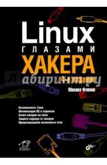 Linux глазами хакераОперационные системы и утилиты для ПК<br>Рассмотрены вопросы настройки ОС Linux на максимальную производительность и безопасность. Описано базовое администрирование и управление доступом, настройка Firewall, файлообменный сервер, WEB-, FTP- и Proxy-сервера, программы для доставки электронной почты, службы DNS, а также политика мониторинга системы и архивирование данных.  <br>Приведены потенциальные уязвимости, даны рекомендации по предотвращению возможных атак и показано, как действовать при атаке или взломе системы, чтобы максимально быстро восстановить ее работоспособность и предотвратить потерю данных. <br>Операционная система Linux динамична и меняется постоянно, поэтому в четвертом издании некоторые главы полностью переписаны или дополнены новой информацией. На сайте издательства размещены дополнительная документация и программы в исходных кодах. <br> ... Говорят, что Linux - это система для хакеров. Конечно, это весьма максималистский подход, но ясно одно - человеку, который хочет глубоко разобраться в сетевых технологиях, не обойтись без знания этой системы. В наше просвещенное время уже не надо звать опытного товарища, чтобы он поставил Linux, не угробив вторую систему, обычно Windows. Поставить Linux теперь не сложнее Windows, а вот разобраться что к чему - гораздо сложнее. Слишком велик соблазн пользоваться им также, как и системой от Майкрософт - с помощью тыкания мышкой по иконкам и автоматических мастеров. Прочитав эту книгу, ты обретешь базовые, и не только, знания по работе с этой системой изнутри, научишься конфигурировать ее без использования визуальных средств, узнаешь хитрые приемы работы и способы защиты от хакерских атак... <br>Александр Dr.Klouniz Лозовский, выпускающий редактор журнала Хакер<br>4-е издание, переработанное и дополненное.<br>