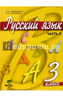 Русский язык: Учебник для 3 класса начальной школы. В 2-х частях. Часть 2