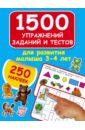 1500 упражнений, заданий и тестов для развития малыша 3-4 лет
