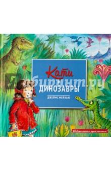 Кати и динозаврыКати попадает в прошлое, к динозаврам! Она помогает малышу - гадрозаврику найти его семью и устраивает пикник с травоядными ящерами. Но чем накормить хищного тираннозавра? <br>Для чтения взрослыми детям.<br>