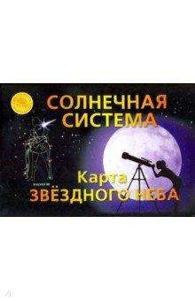 Карта складная Звездное небо. Солнечная системаФизические науки. Астрономия<br>Складная карта звездного неба двусторонняя. С одной стороны показаны Северное и Южное полушария, художественные изображения зодиакальных созвездий, карта экваториального пояса неба. С другой стороны даны подробные сведения о планете Земля, других планетах Солнечной Системы и их Спутниках, показано строение Земли, схема расположения магнитных полюсов и схема движения Земли вокруг Солнца. Дана карта климатических поясов и поясов солнечной освещенности. Представлена интересная и познавательная информация о приливах и отливах, полярных сияниях, метеоритах, метеорах, кометах и галактиках.<br>