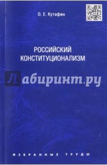 Избранные труды. В 7-ми томах. Том7. Российский конституционализм. Монография