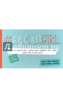 # DREAMGIRL (открытки). Черякова Маша