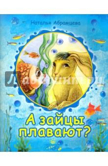 А зайцы плавают?