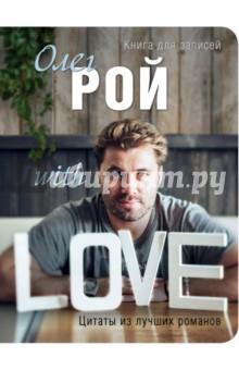 Книга для записей с афоризмами и пожеланиями Олега Роя With LoveБлокноты средние Линейка<br>Вопреки всем капризам судьбы я могу назвать себя счастливым человеком, ведь жизнь приносит мне не только потери, но и щедрые подарки. Самый лучший из них - это интерес и любовь моих читателей. И хочется, чтобы эта книга для записей с моими искренними мыслями о судьбе и любви была выражением благодарности за ваше признание и подарила вам хотя бы небольшую крупицу радости и оптимизма в нашей, такой непростой, жизни.<br>Будьте счастливы несмотря ни на что!<br>