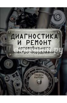 Диагностика и ремонт автомобильного электрооборудованияЗарубежные автомобили<br>Эта книга станет надежным помощником и незаменимым советчиком для каждого автолюбителя. Автор работал в качестве практикующего механика, преподавателя, консультанта-диагноста, на страницах своей книги он делится опытом, облачая его в простые и понятные каждому формы. Материал организован по темам, что помогает находить нужную информацию. Теоретическая часть снабжена схемами, таблицами и фотографиями, благодаря чему информация становится наглядной и несложной в понимании. Вы получите необходимые теоретические знания и практические навыки в области ремонта автомобильного электрооборудования.<br>