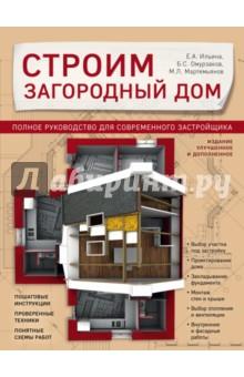 Строим загородный дом. Полное руководство для современного застройщика sql полное руководство 3 издание