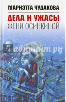Дела и ужасы Жени Осинкиной фото